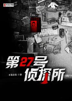 第27号侦探所